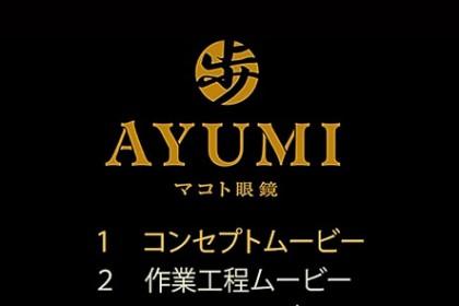 ayumi-1247