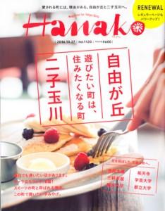 hanako02