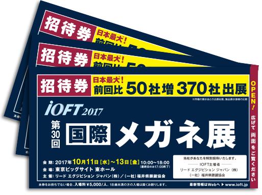 IOFT17_bnr_ticket