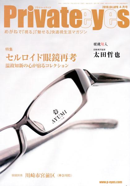 プライベートアイズ4 02