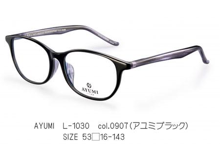 AYUMI L-1030 col.0907(アユミブラック) SIZE-53□16-143