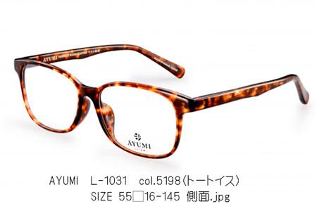 AYUMI L-1031 col.5198(トートイス)SIZE-55□16-145