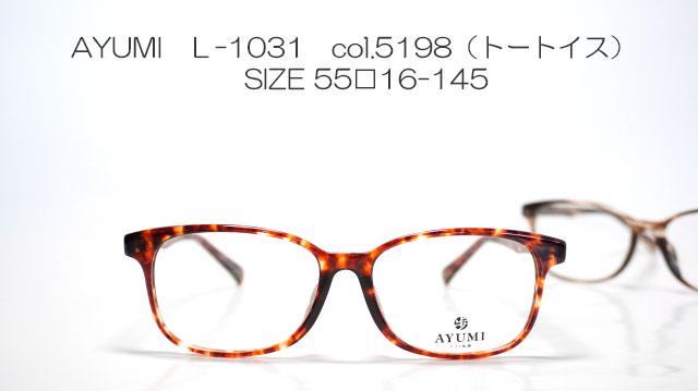AYUMI L-1031 col.5198(トートイス) SIZE-55□16-145