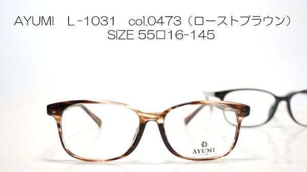 AYUMI L-1031 col.0473(ローストブラウン) SIZE-55□16-145