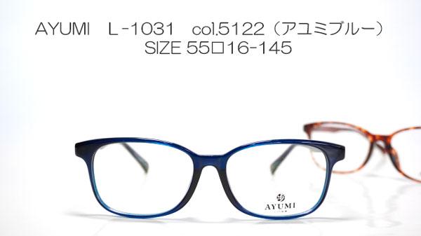 AYUMI L-1031 col.5122(アユミブルー) SIZE-55□16-145