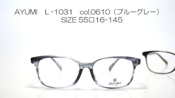 AYUMI L-1031 col.0610(ブルーグレー) SIZE-55□16-145
