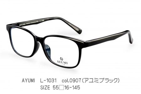 AYUMI L-1031 col.0907(アユミブラック)SIZE-55□16-145