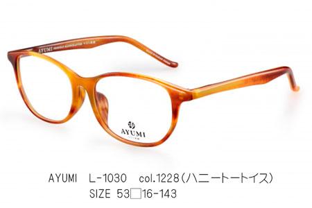 AYUMI L-1030 col.1228(ハニートートイス) SIZE-53□16-143