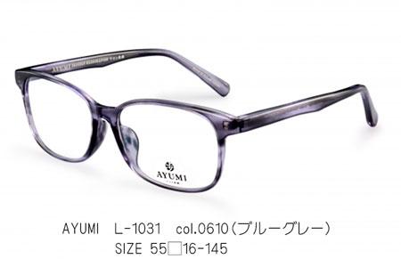 AYUMI L-1031 col.0610(ブルーグレー)SIZE-55□16-145