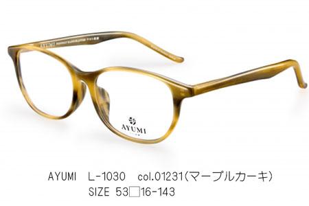 AYUMI L-1030 col.01231(マーブルカーキ) SIZE-53□16-143