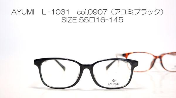 AYUMI L-1031 col.0907(アユミブラック) SIZE-55□16-145