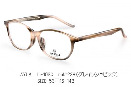 AYUMI L-1030 col.1228(グレイッシュピンク) SIZE-53□16-143