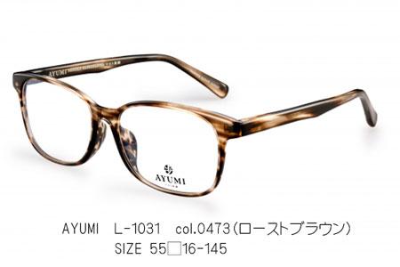 AYUMI L-1031 col.0473(ローストブラウン)SIZE-55□16-145