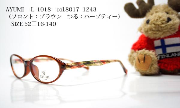 AYUMI L-1018 col8017