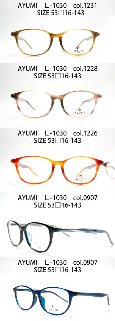 AYUMI L-1030