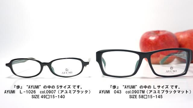 AYUMIL-1026 col