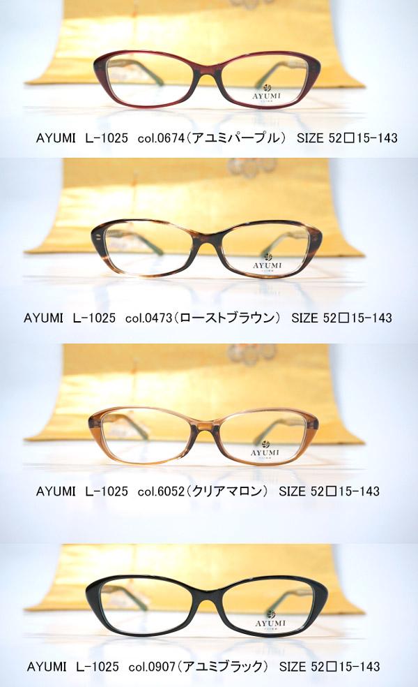 AYUMI L-1025 col