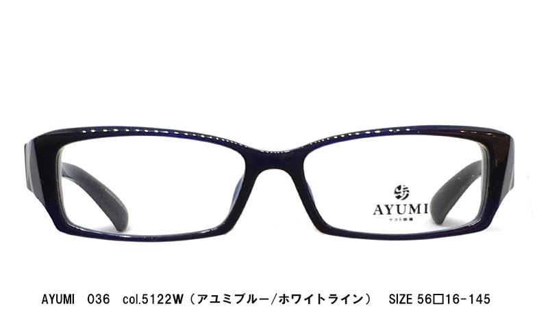 AYUMI 036 col.5122W(アユミブルー ホワイトライン) SIZE-56□16-145