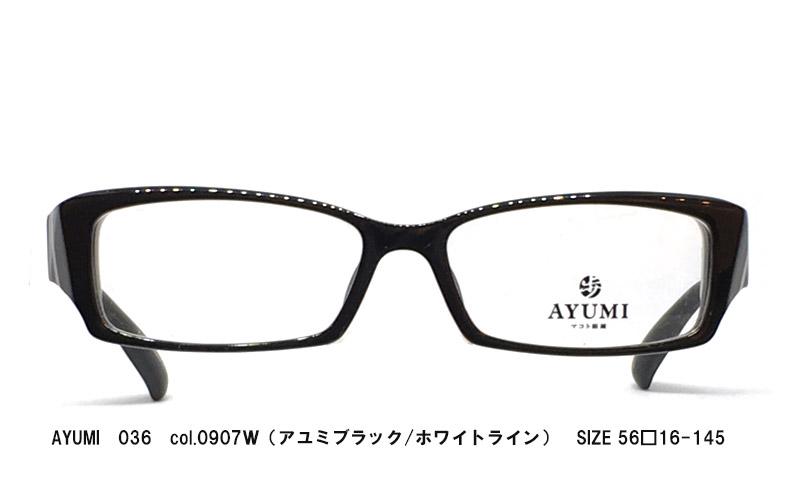 AYUMI 036 col.0907W(アユミブラック ホワイトライン) SIZE-56□16-145
