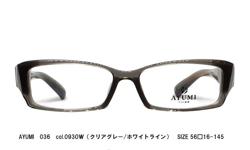 AYUMI 036 col.0930W(クリアグレー ホワイトライン) SIZE-56□16-145