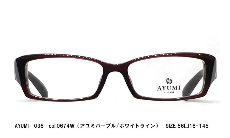 AYUMI 036 col.0674W(アユミパープル ホワイトライン) SIZE-56□16-145