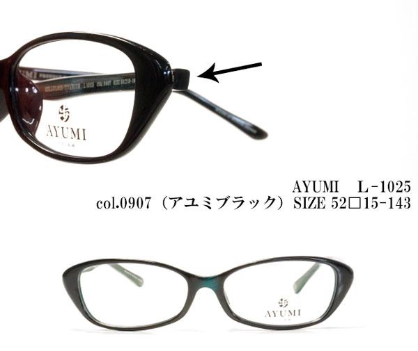AYUMI L-1025 0907