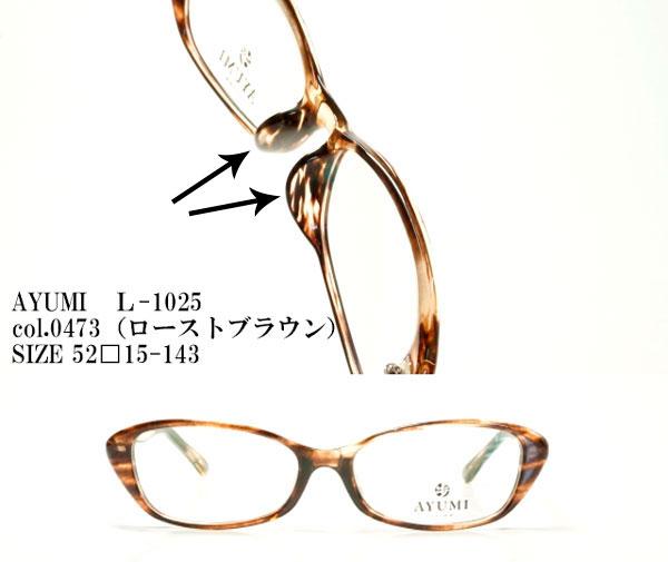 AYUMI L-1025 0002