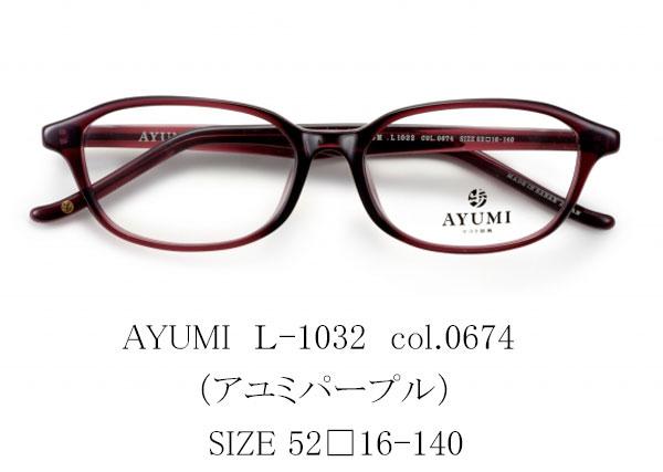 AYUMI L-1032 PL