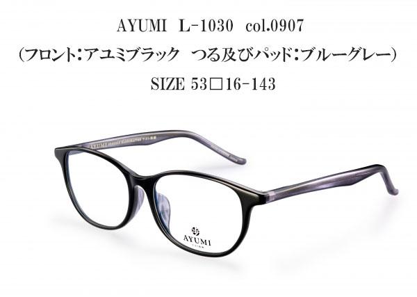AYUMI L-1030 col