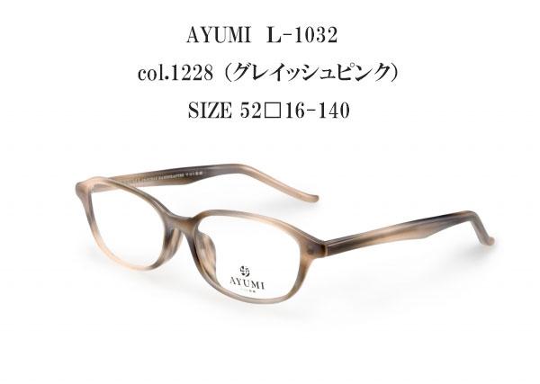 AYUMI L-1032 1228