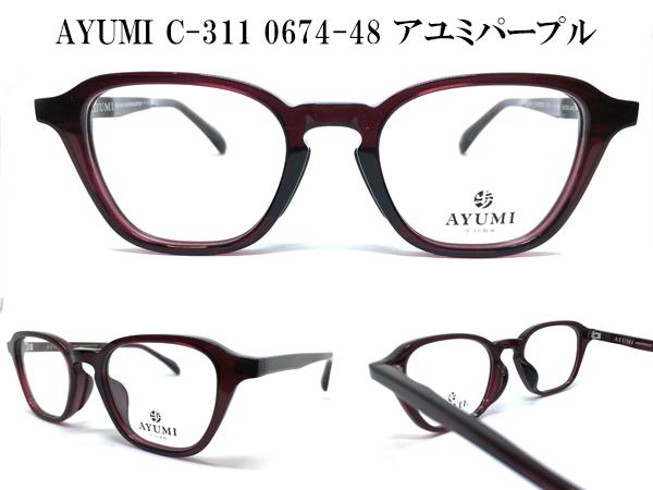AYUMI-C-311-0674-48-アユミパープル