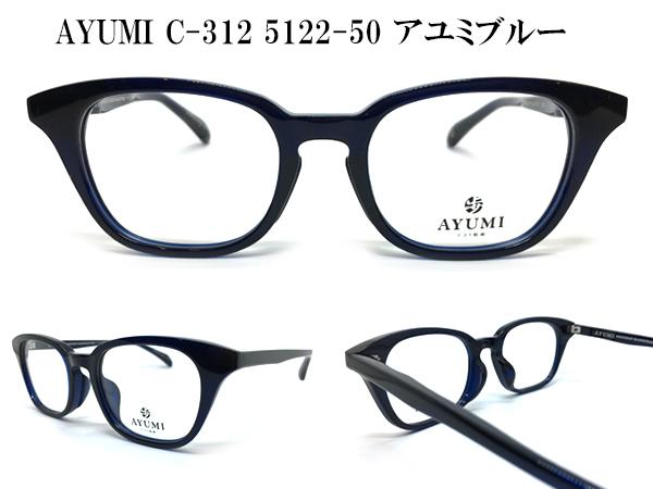 AYUMI-C-312-5122-50-アユミブルー