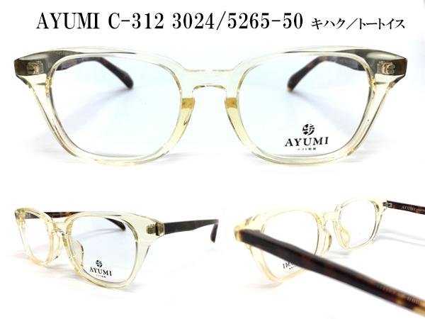 AYUMI-C-312-3024_5265-50