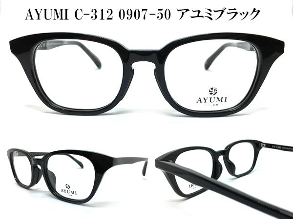 AYUMI-C-312-0907-50-アユミブラック