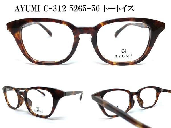 AYUMI-C-312-5265-50-トートイス