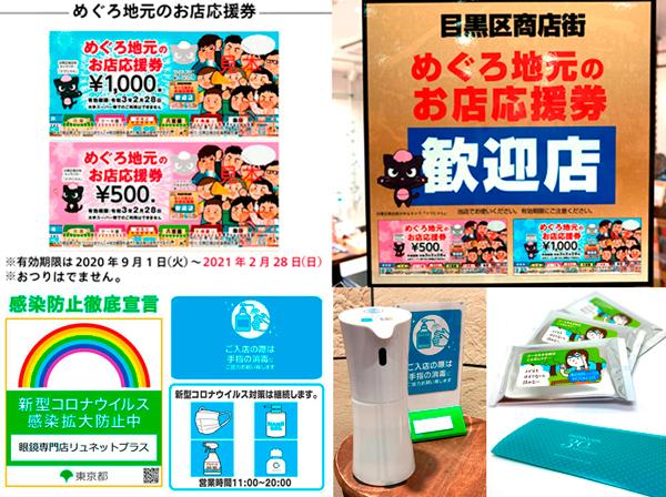 コロナ・商品券